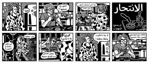 al itihad2
